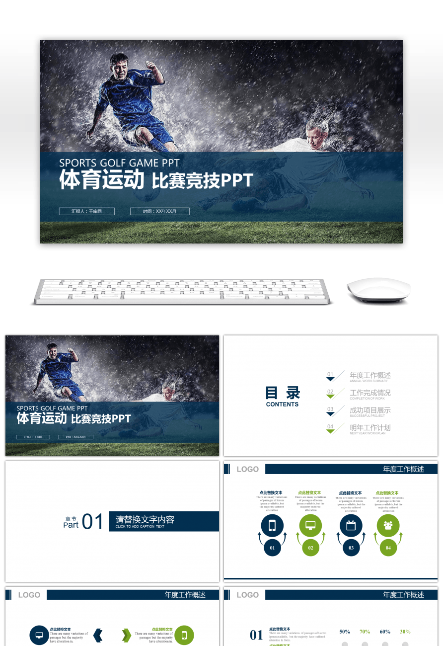 Awesome ppt template of competitive professional league in sports ppt template of competitive professional league in sports competition toneelgroepblik Image collections