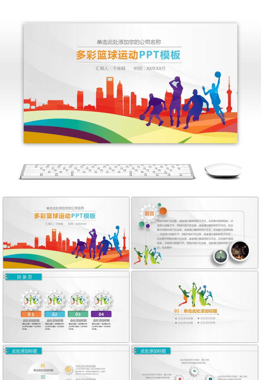 awesome sports games report summary ppt template for unlimited