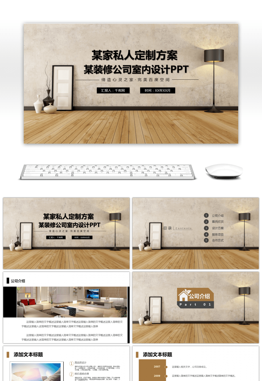 Awesome Furniture Interior Design Works Display Ppt Template For