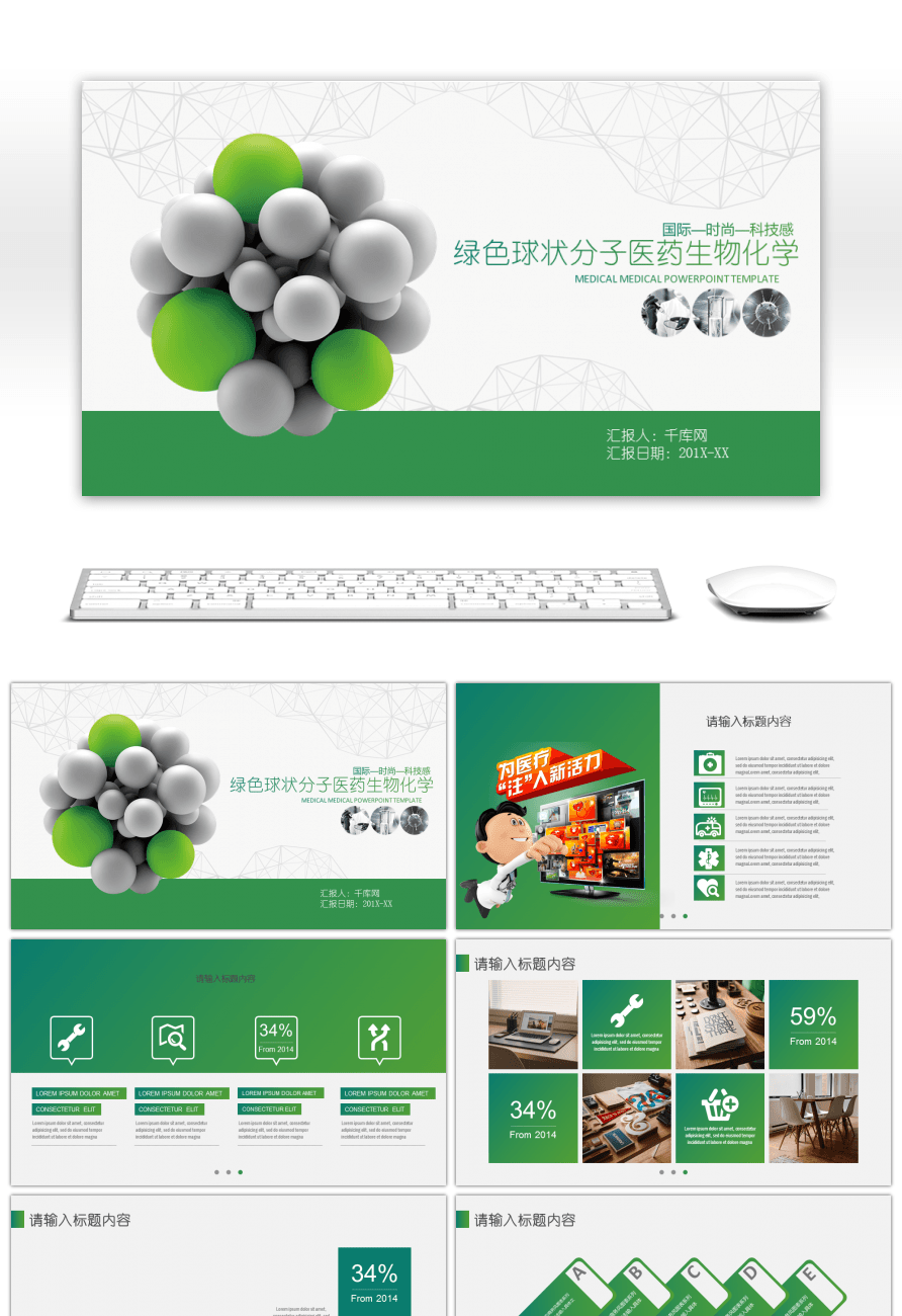 Awesome simple spherical molecule ppt template for medical and simple spherical molecule ppt template for medical and medical biochemistry toneelgroepblik Choice Image