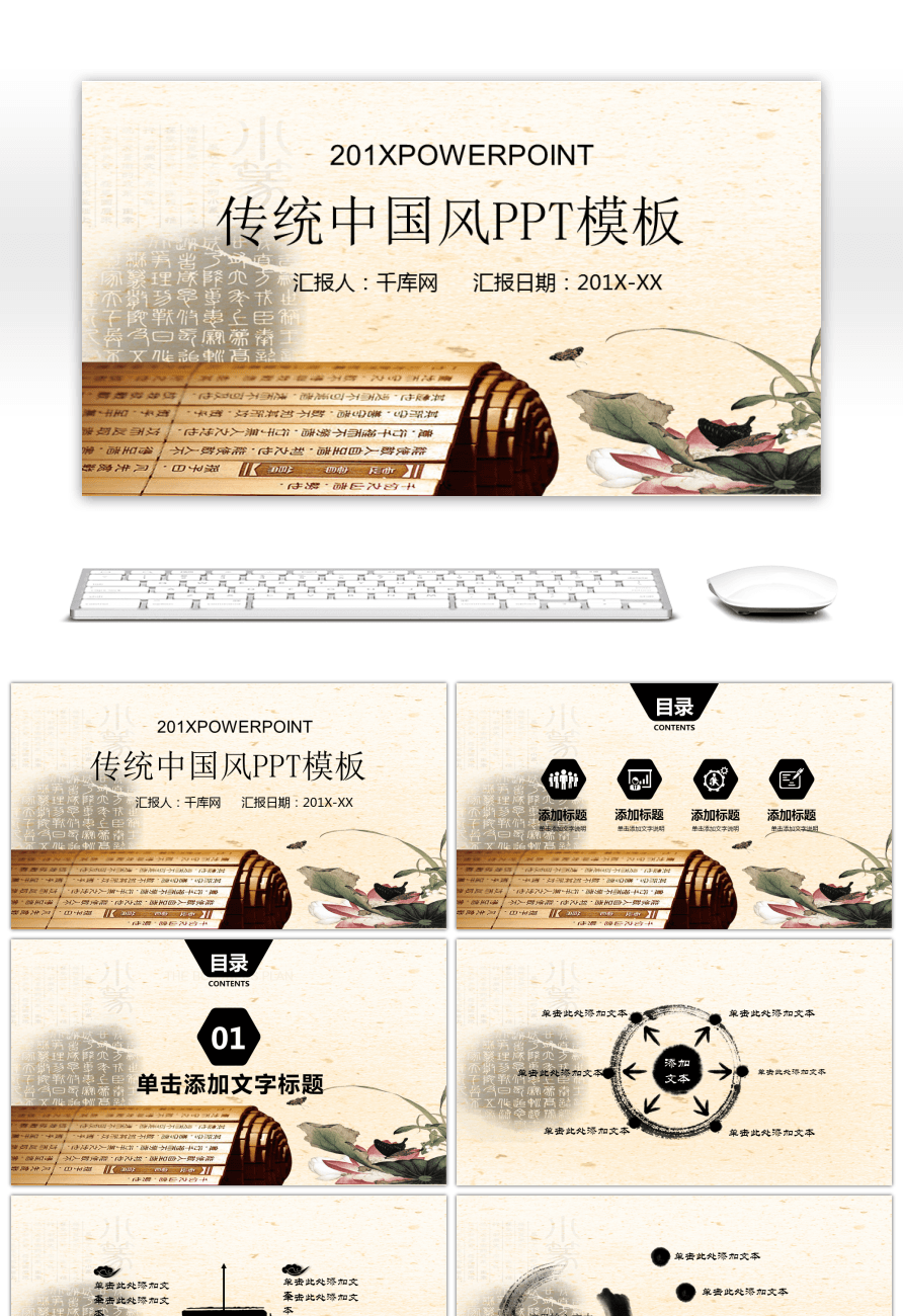 Awesome chinese feng shui ink dielianhua theme ppt template letters chinese feng shui ink dielianhua theme ppt template letters toneelgroepblik Gallery