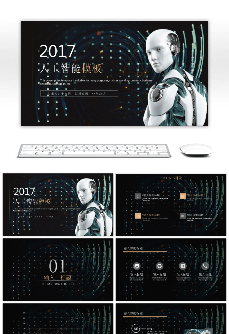 awesome cool black artificial intelligence technology ppt templates