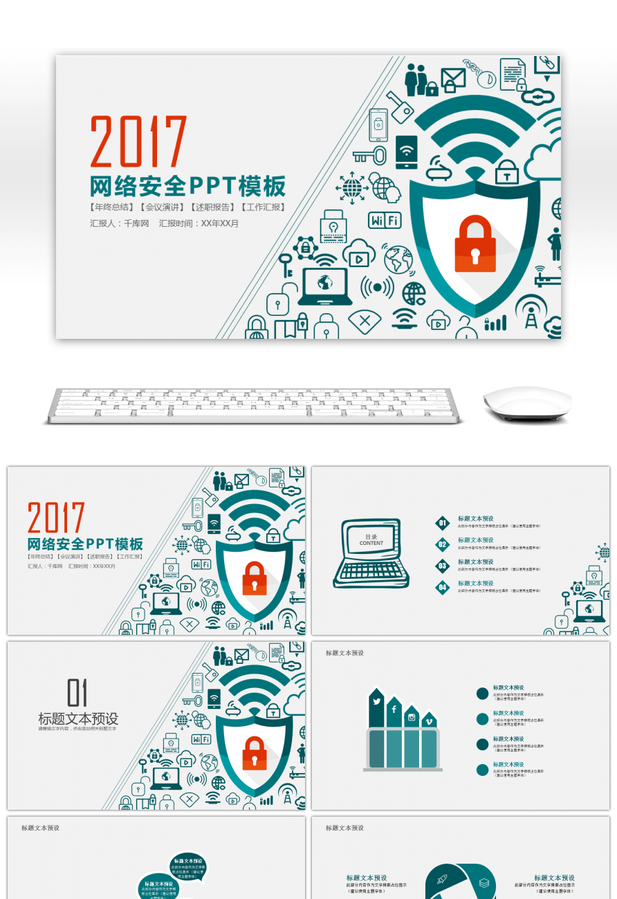 Awesome green atmosphere network security ppt template for free green atmosphere network security ppt template toneelgroepblik Image collections