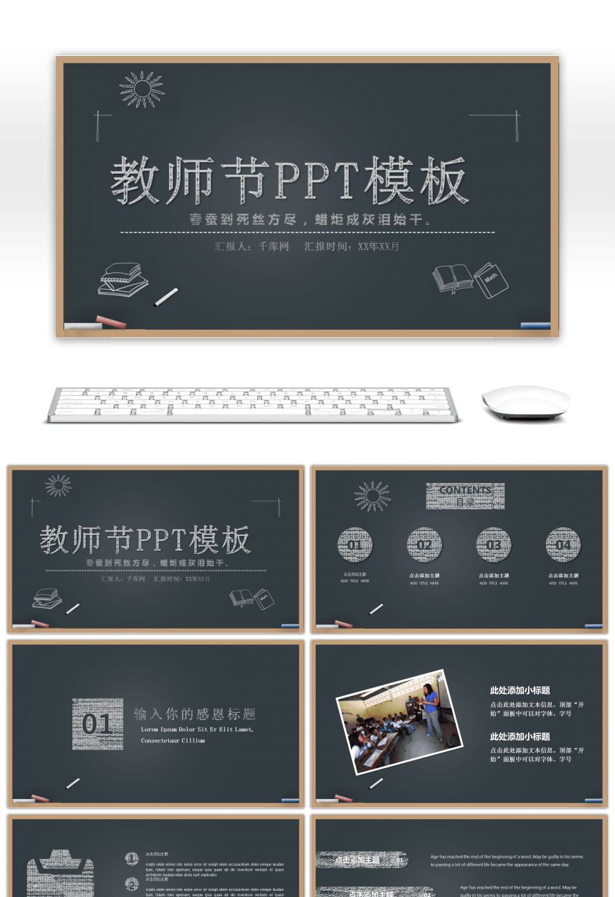Awesome Hand Painted Chalk Word Teachers Day Thanksgiving Ppt