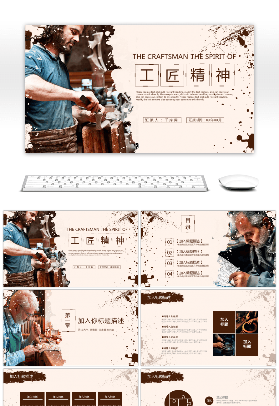 Awesome the spiritual enterprise culture of the european and the spiritual enterprise culture of the european and american craftsmen introduces the general ppt template toneelgroepblik Gallery