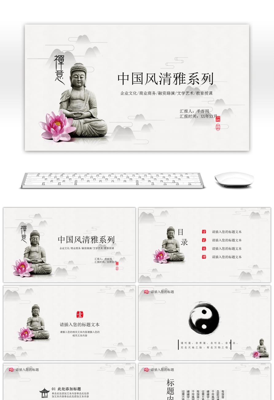 Awesome the business enterprise culture chinese wind zen ppt for the business enterprise culture chinese wind zen ppt toneelgroepblik Gallery