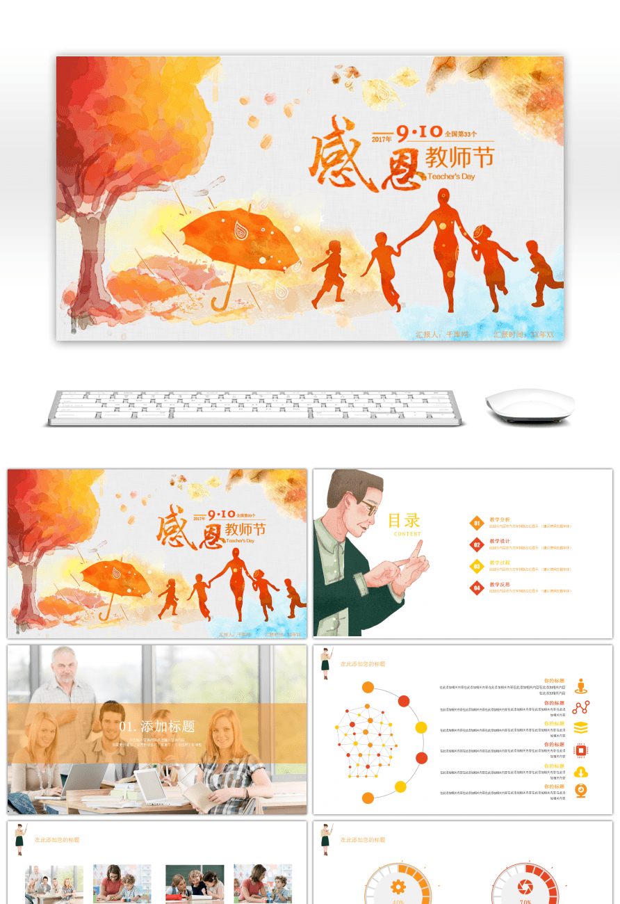 Awesome Orange Thanksgiving Teacher S Day Ppt Template For