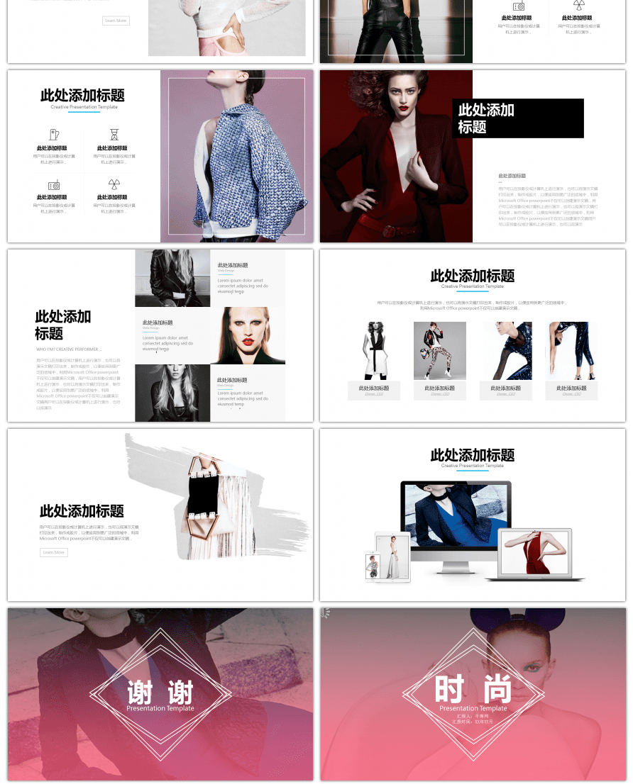 Free Fashion brand creative display general PPT template