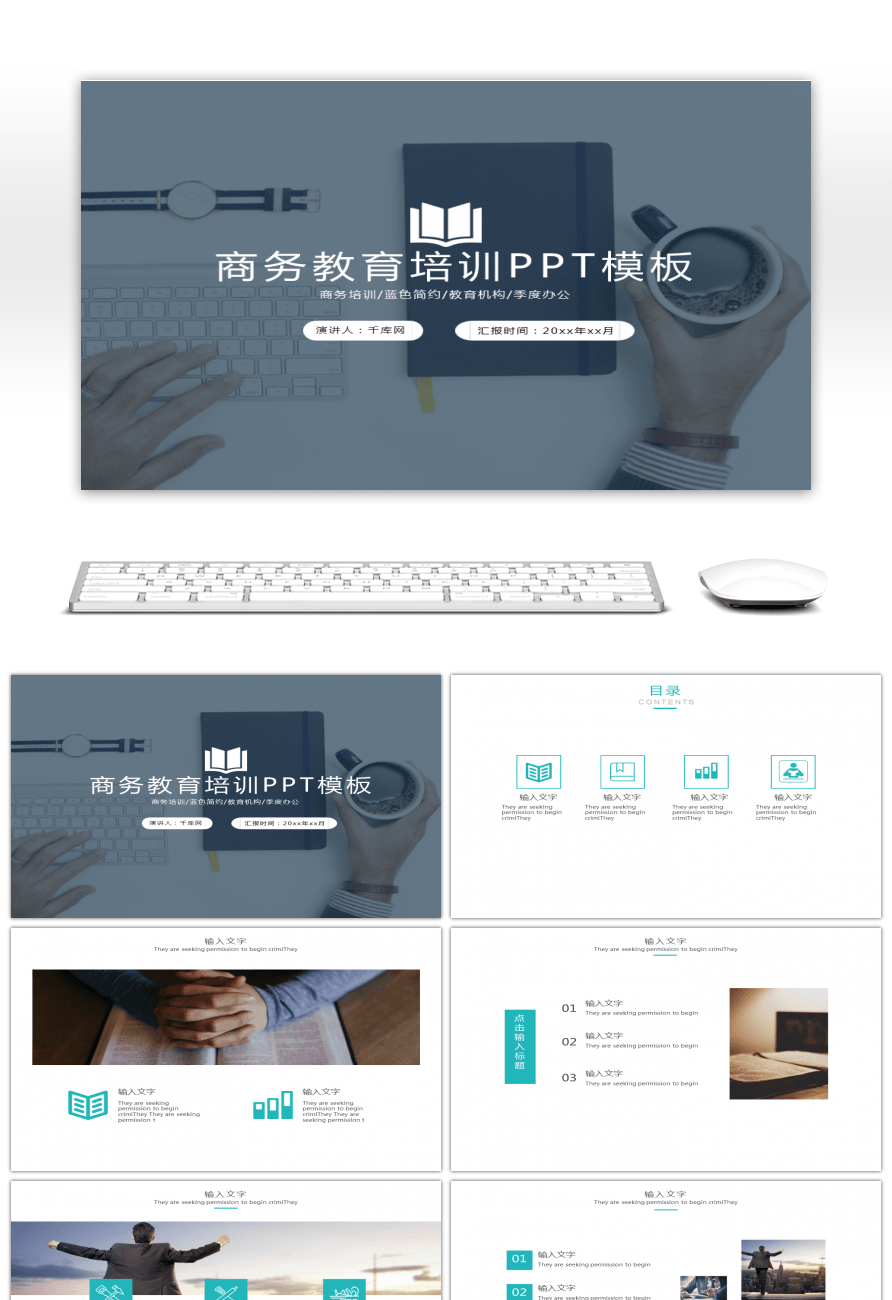 Awesome blue and white simple business education training ppt blue and white simple business education training ppt template toneelgroepblik Image collections