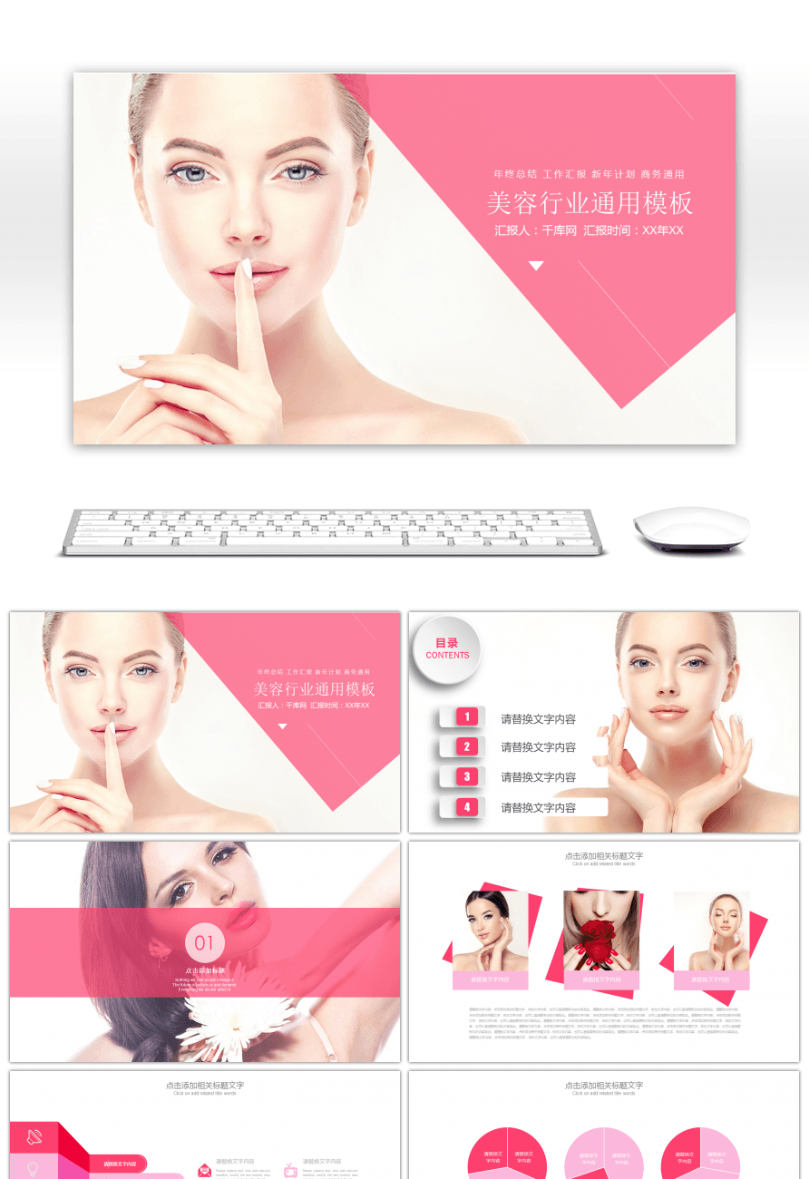Awesome the general ppt template for the pink dynamic beauty and