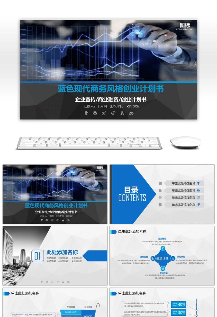 awesome blue modern business style business plan ppt template for