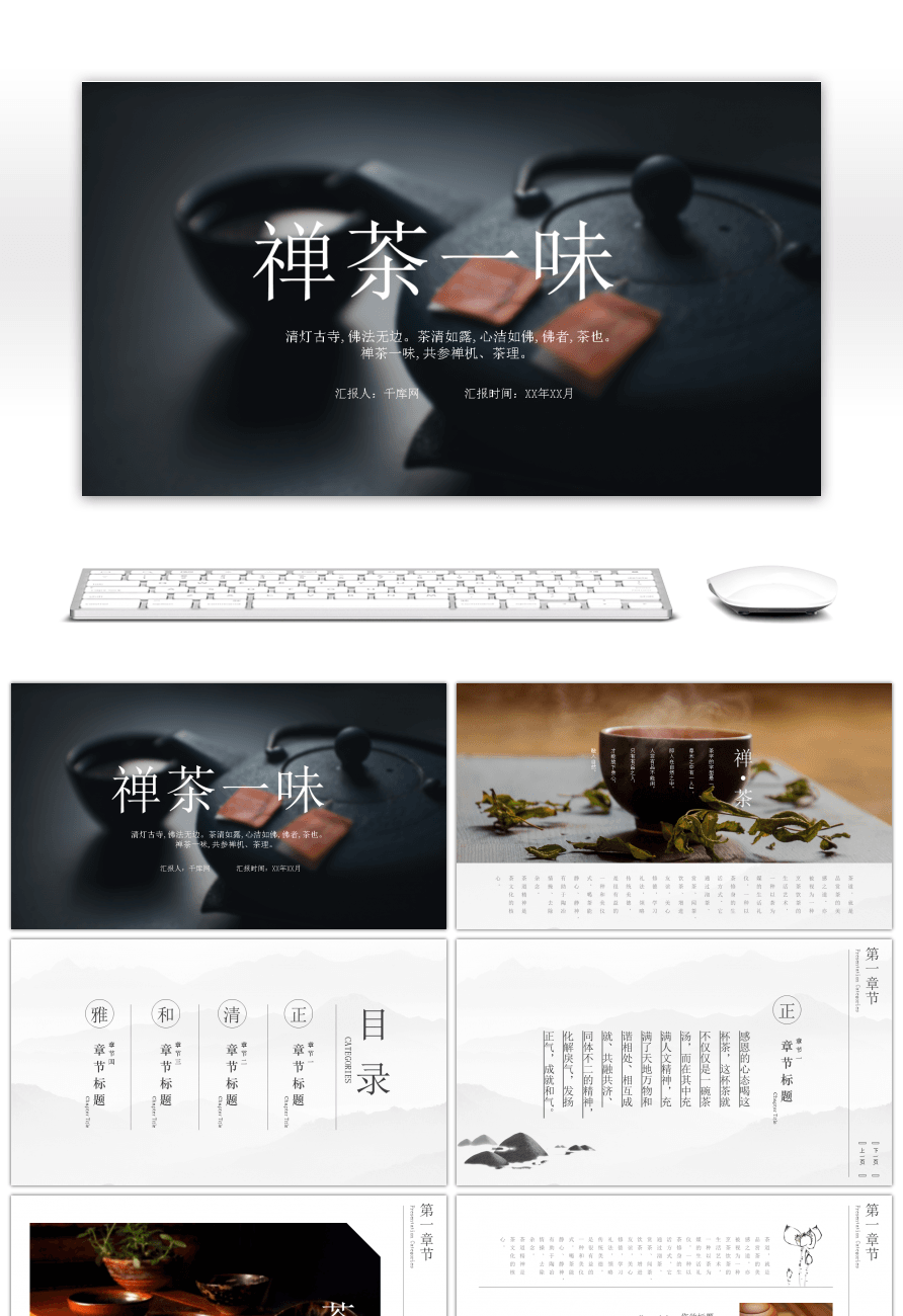 Impressionante china vento paladar zen ppt template para download china vento paladar zen ppt template toneelgroepblik Gallery