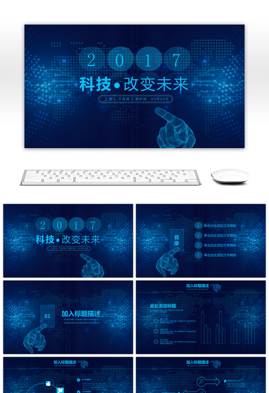 Awesome technology change the ppt template for future general technology change the ppt template for future general science and technology work toneelgroepblik Choice Image