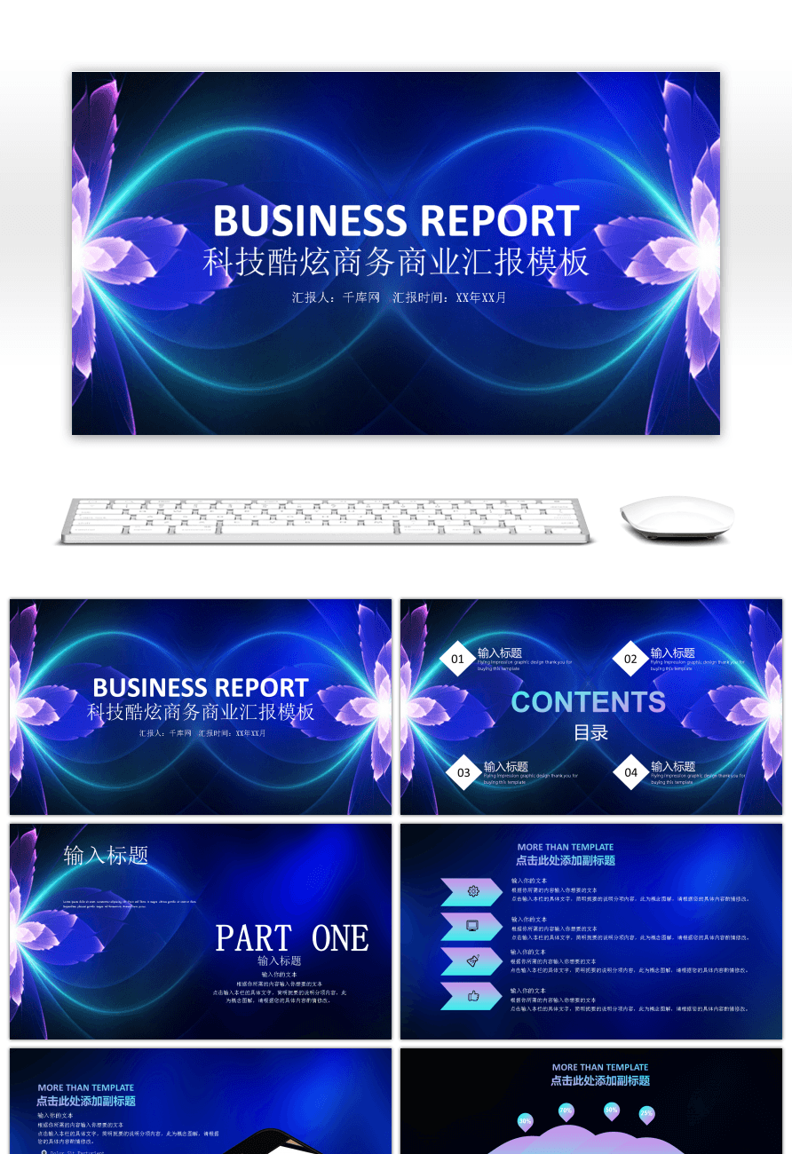 Awesome cool business general ppt template technology for free cool business general ppt template technology toneelgroepblik Images