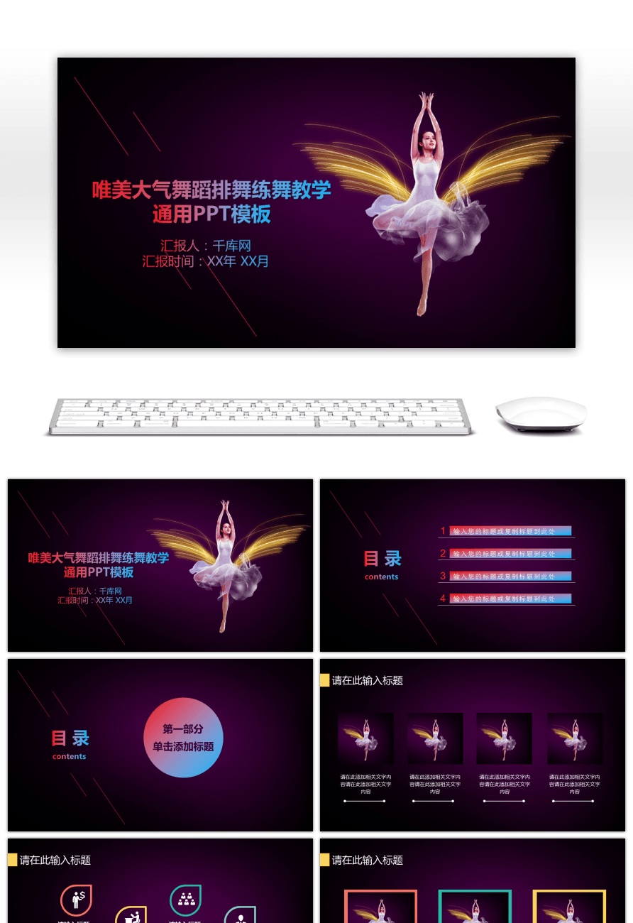 Awesome dance dance dance teaching aesthetic atmosphere general ppt dance dance dance teaching aesthetic atmosphere general ppt template toneelgroepblik Image collections