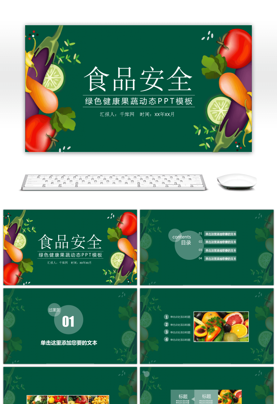 Awesome ppt template for green fruit and vegetable food safety ppt template for green fruit and vegetable food safety courseware toneelgroepblik Images