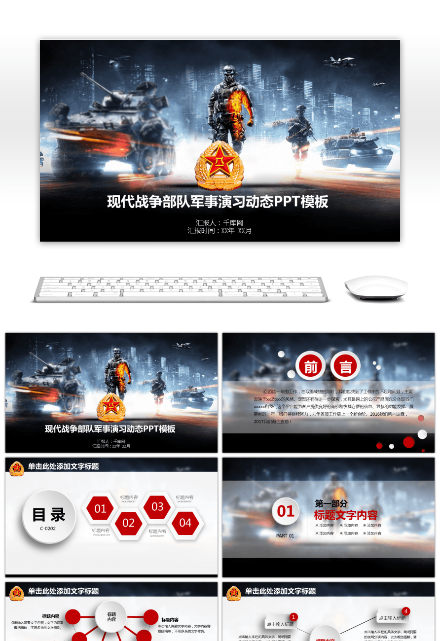 Awesome dynamic ppt template for military exercises of modern war dynamic ppt template for military exercises of modern war troops toneelgroepblik Image collections