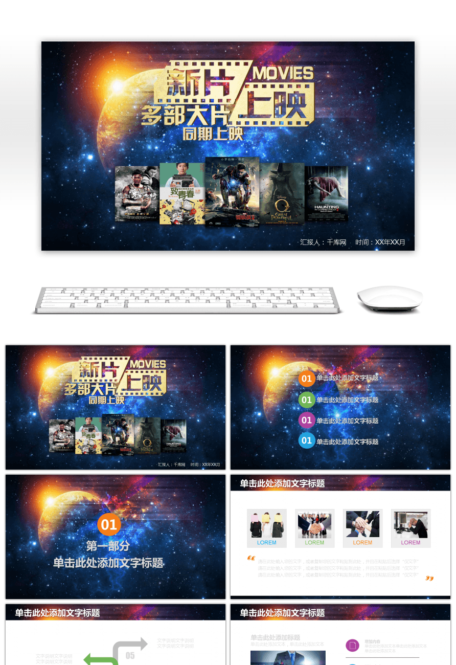 Awesome Ppt Templates For New Film And Television Media Advertising