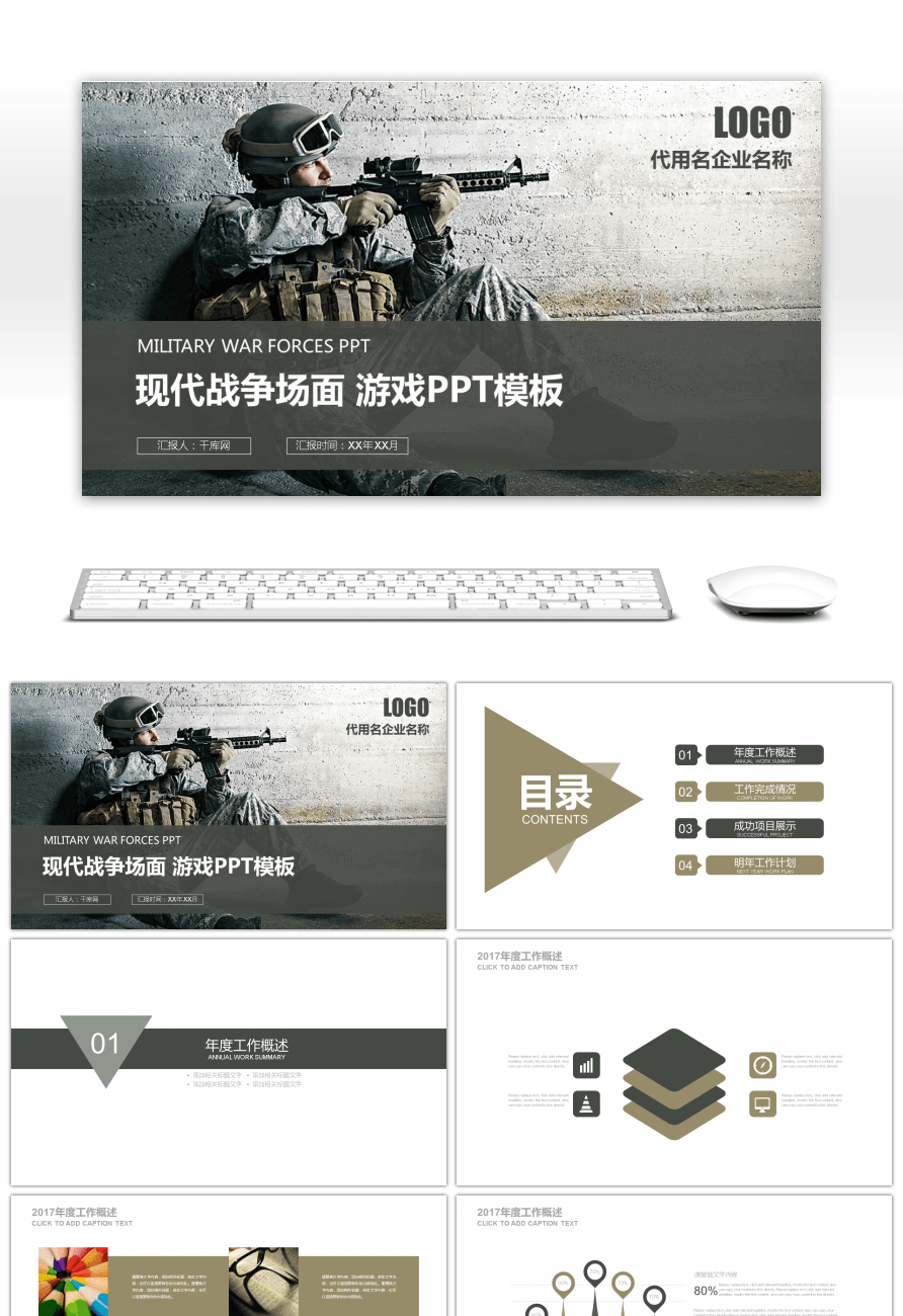 Awesome modern war scene game ppt template for free download on pngtree modern war scene game ppt template toneelgroepblik Image collections