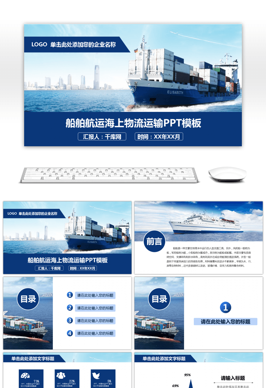 awesome ppt template for shipping logistics and shipping