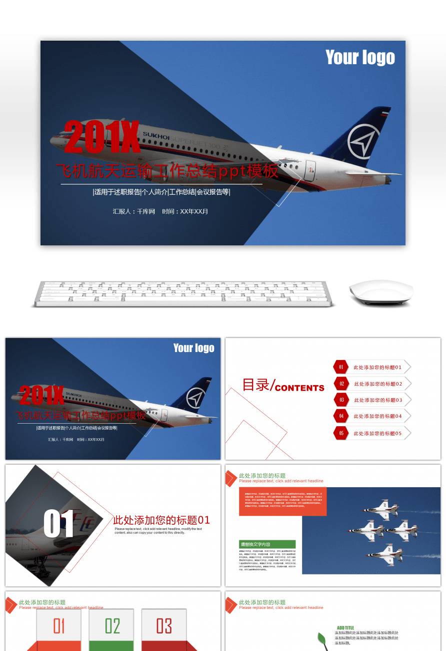 Awesome summary of ppt template for aircraft space transportation summary of ppt template for aircraft space transportation work toneelgroepblik Images