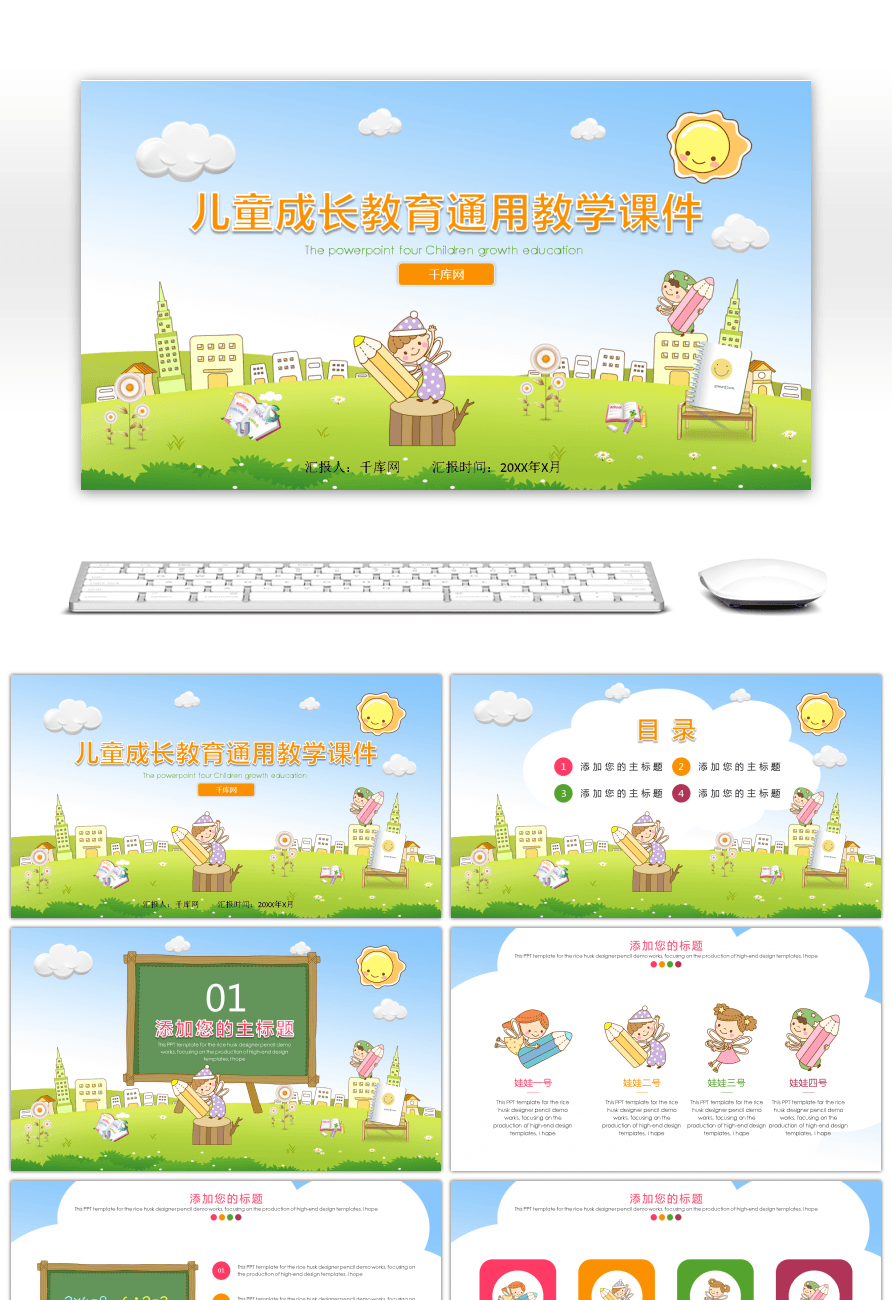 Awesome ppt template for happy childrens growth education for ppt template for happy childrens growth education toneelgroepblik Image collections