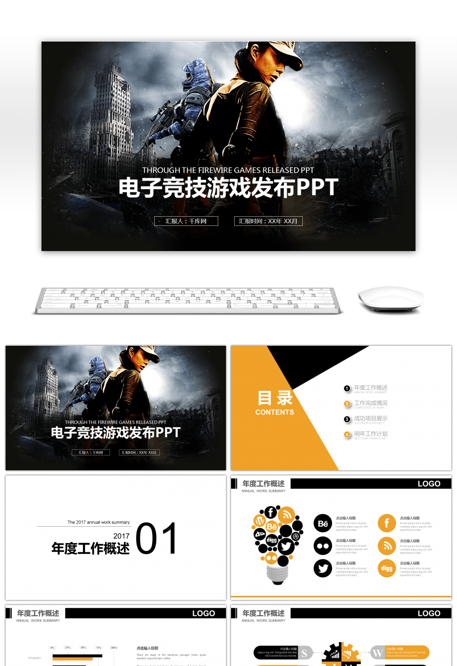 Video Game Ppt Template Bookhotels Tk