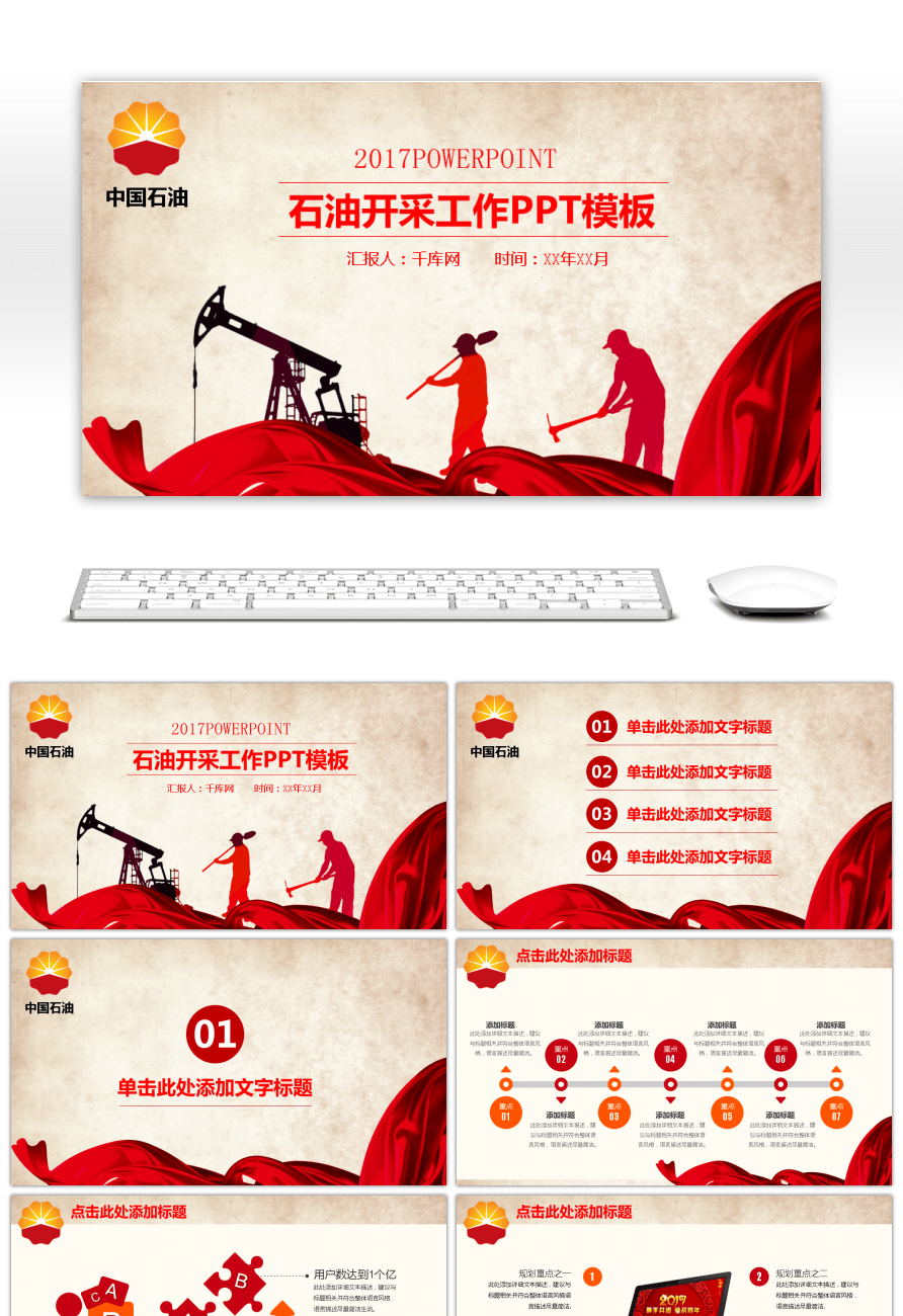 Awesome ppt template for oil mining in the united states for free this ppt template is free for personal use additionally if you are subscribed to our premium account when using this ppt template you can avoid toneelgroepblik Images