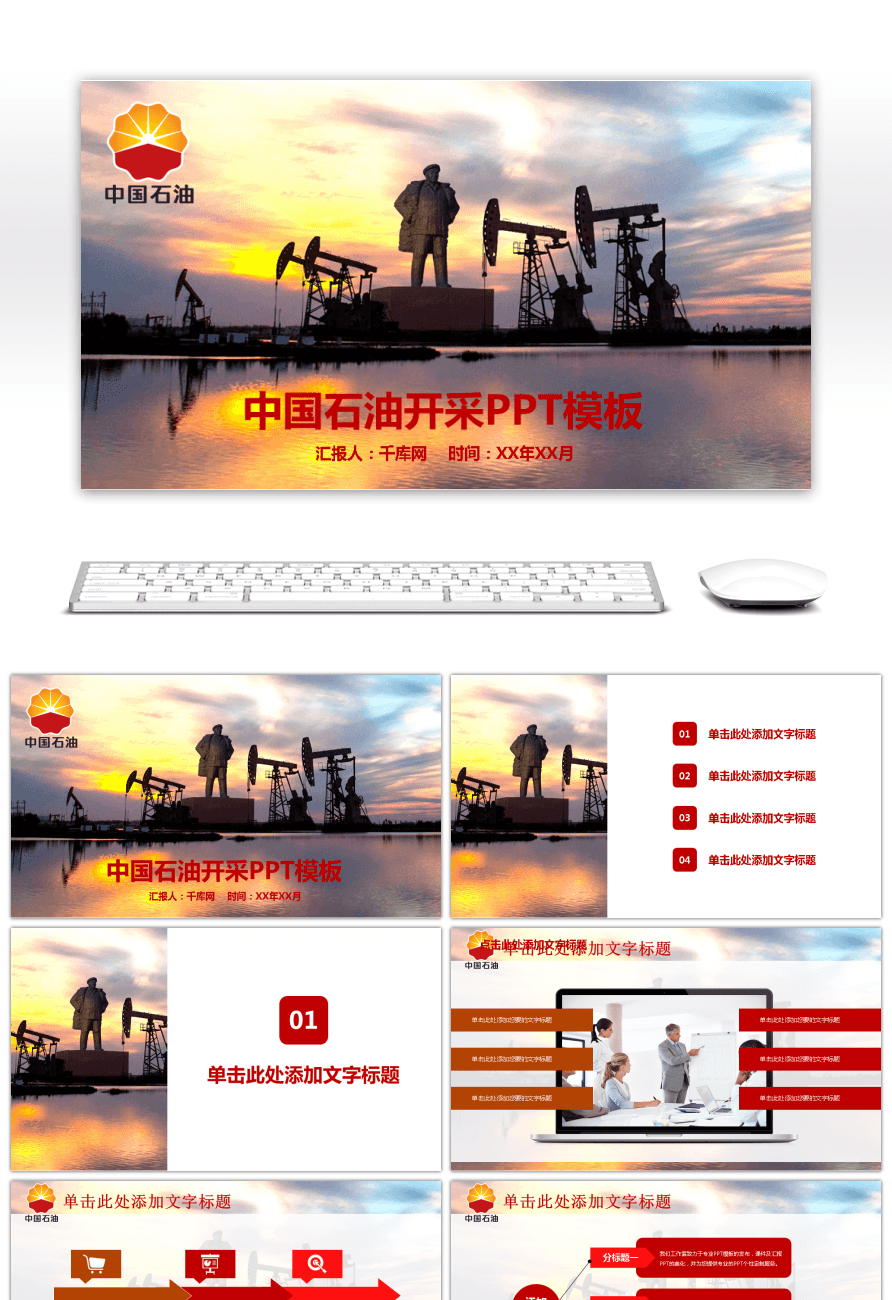 Awesome dynamic ppt template for the development planning of