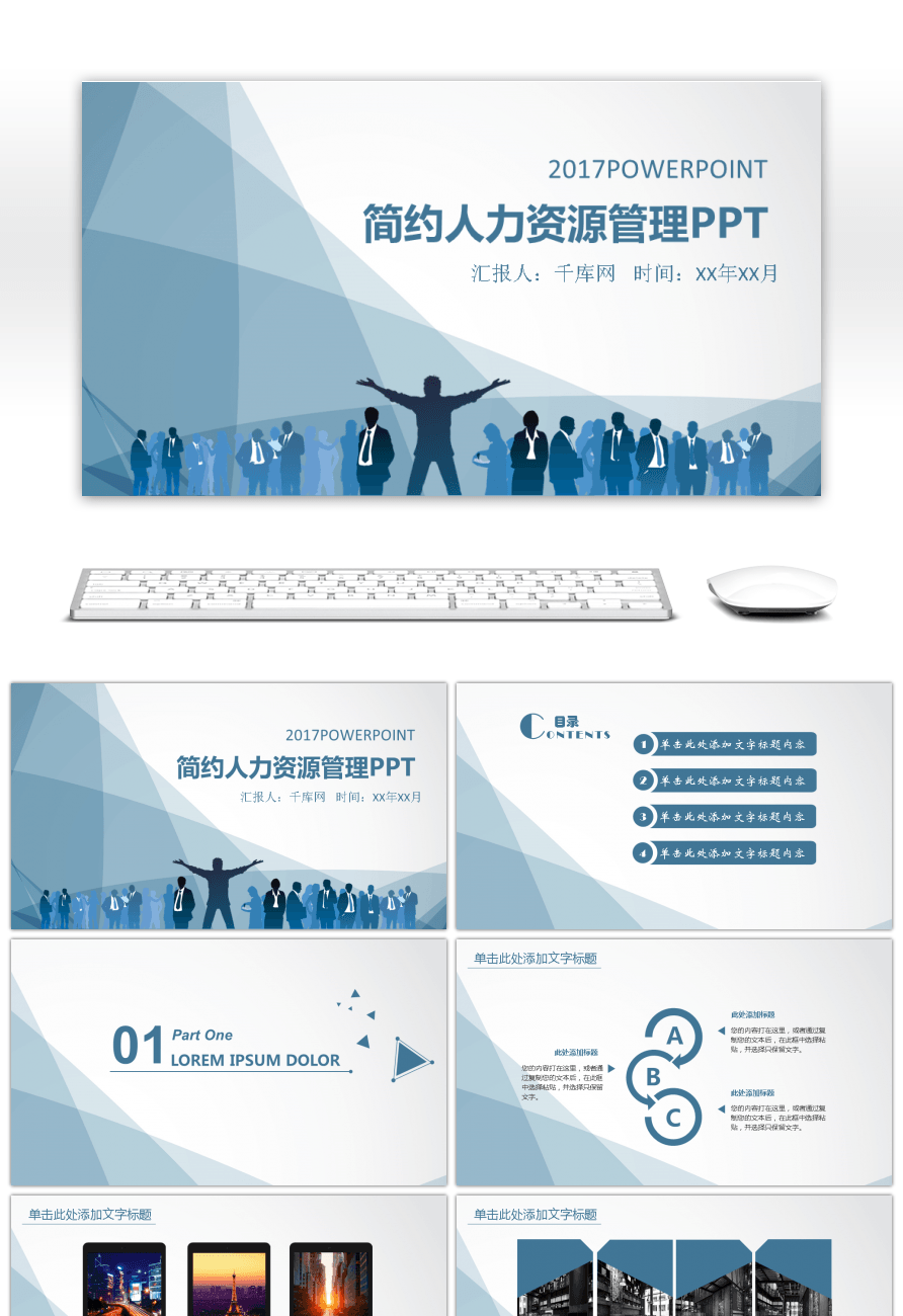 Awesome simplified atmospheric human resource management ppt simplified atmospheric human resource management ppt template toneelgroepblik Images