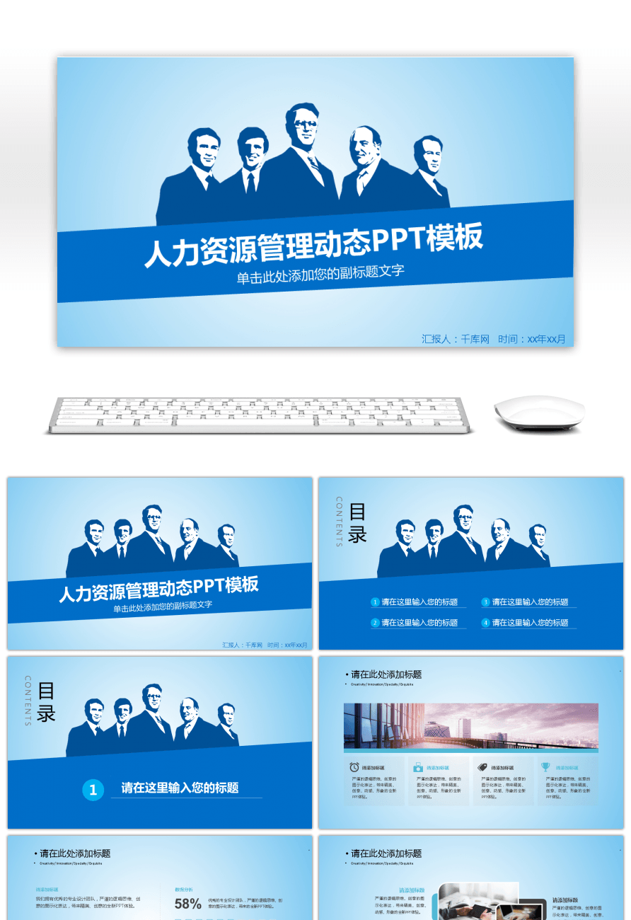 Awesome human resources management team building personnel human resources management team building personnel management ppt template toneelgroepblik Images