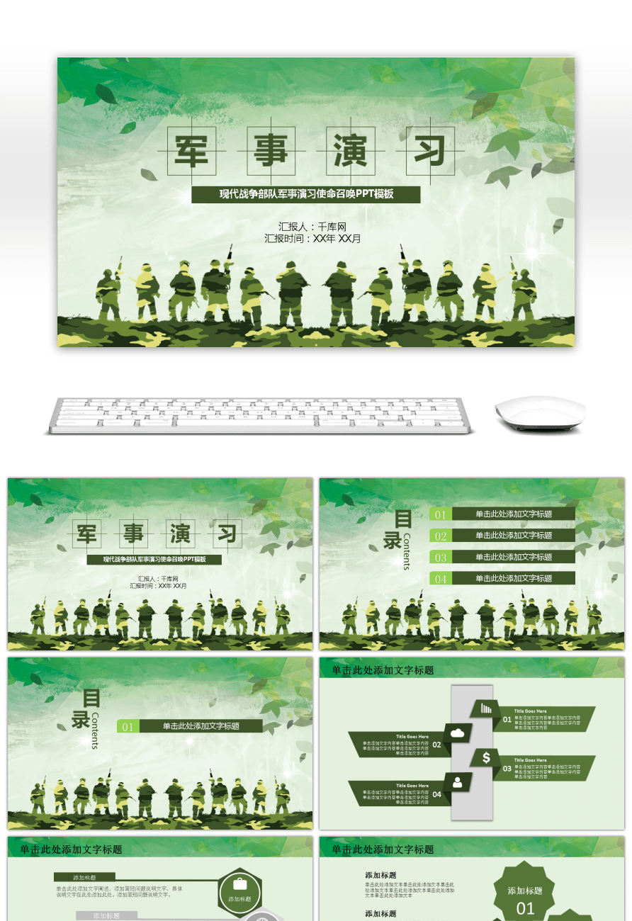 Awesome call of ppt template for military manoeuvre of modern war call of ppt template for military manoeuvre of modern war army toneelgroepblik Image collections