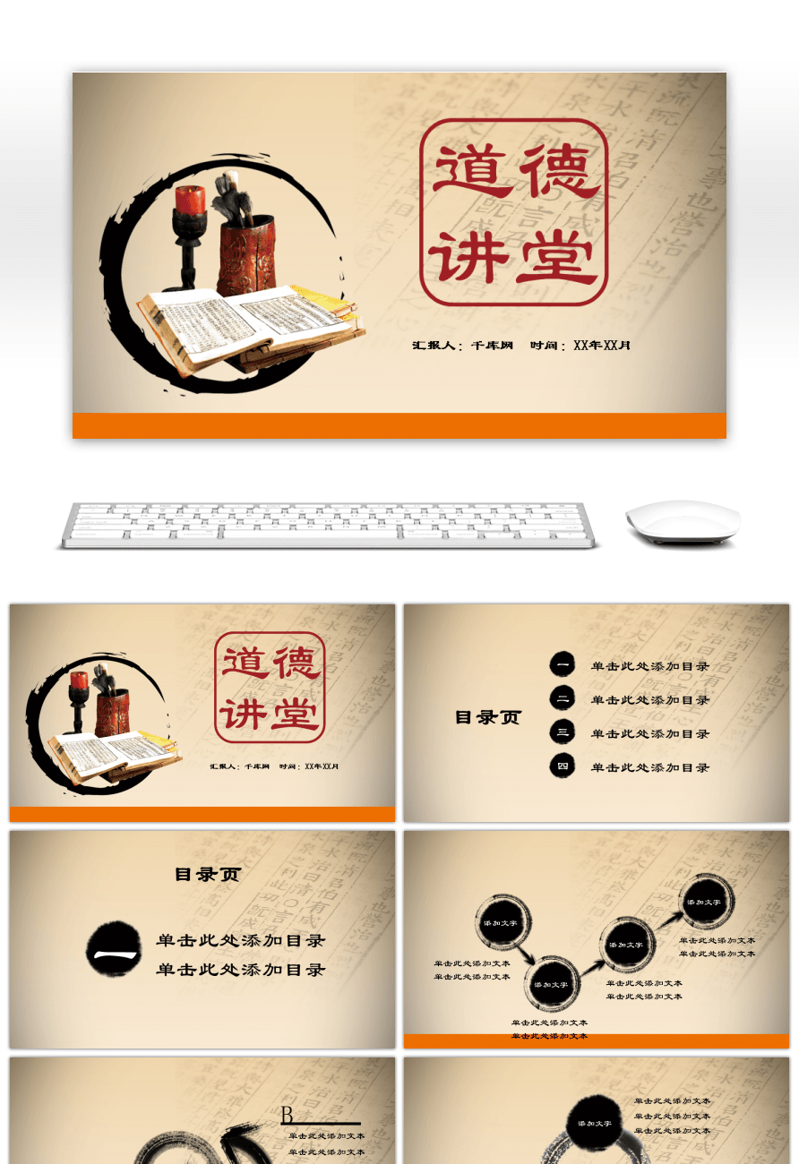 Awesome the ppt template for learning education in chinese the ppt template for learning education in chinese national studies wind ethics lecture hall toneelgroepblik Images