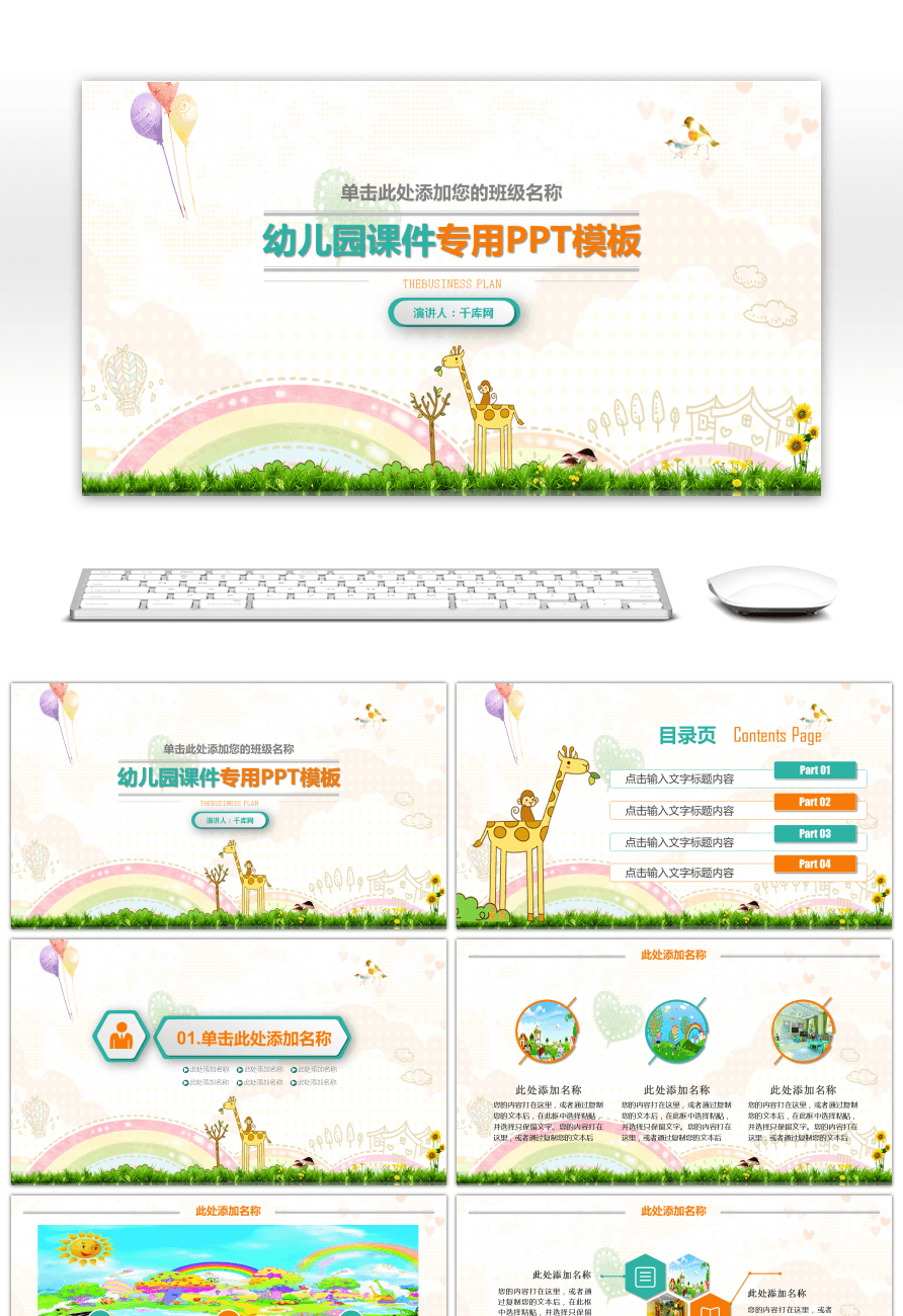 Awesome cute cartoon childrens ppt template for preschool growth cute cartoon childrens ppt template for preschool growth education toneelgroepblik Image collections