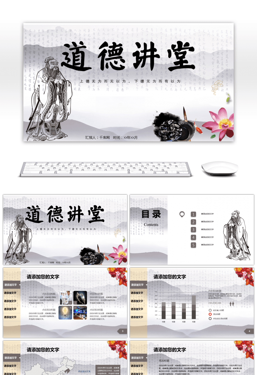 Awesome ppt template of chinese wind ethics lecture hall for ppt template of chinese wind ethics lecture hall toneelgroepblik Images