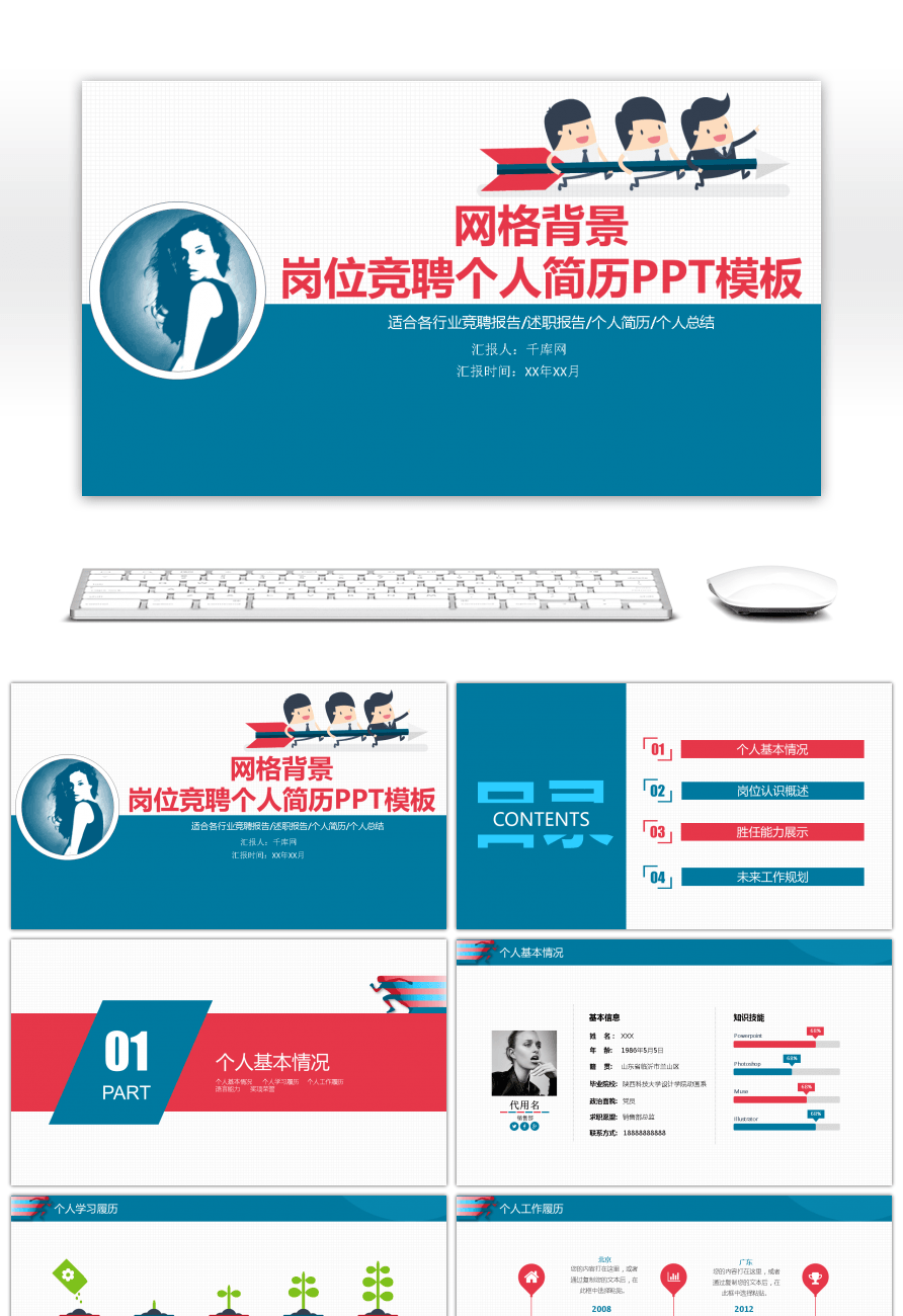 awesome the grid background position competition ppt resume template