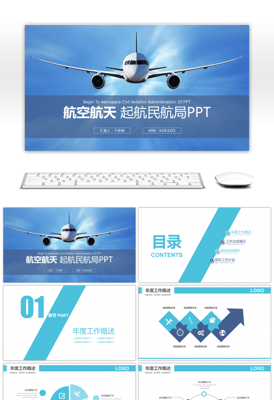 Awesome aircraft transport logistics aeronautics and space civil aircraft transport logistics aeronautics and space civil aviation administration ppt template toneelgroepblik Gallery