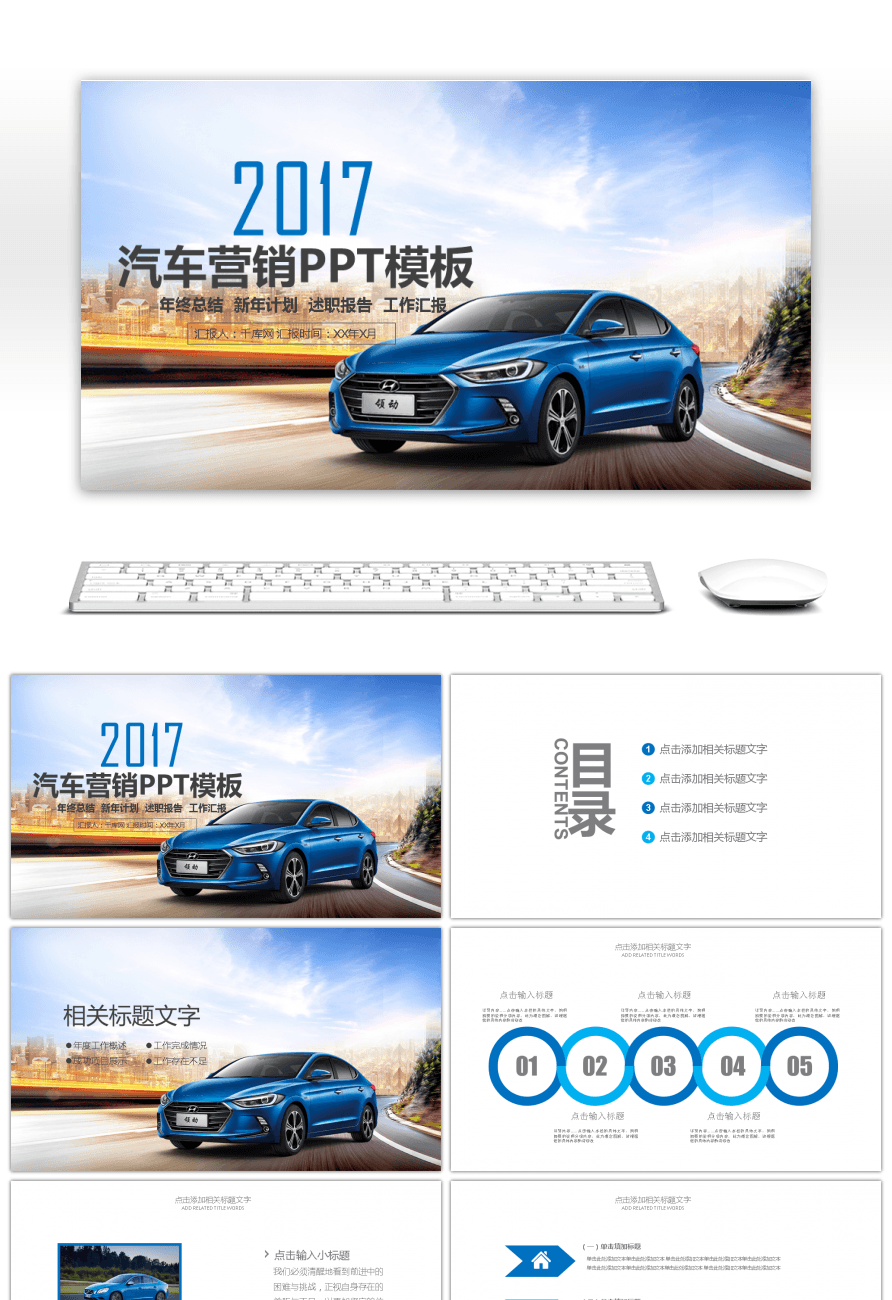 Awesome auto marketing car design work report summary ppt template auto marketing car design work report summary ppt template toneelgroepblik Image collections