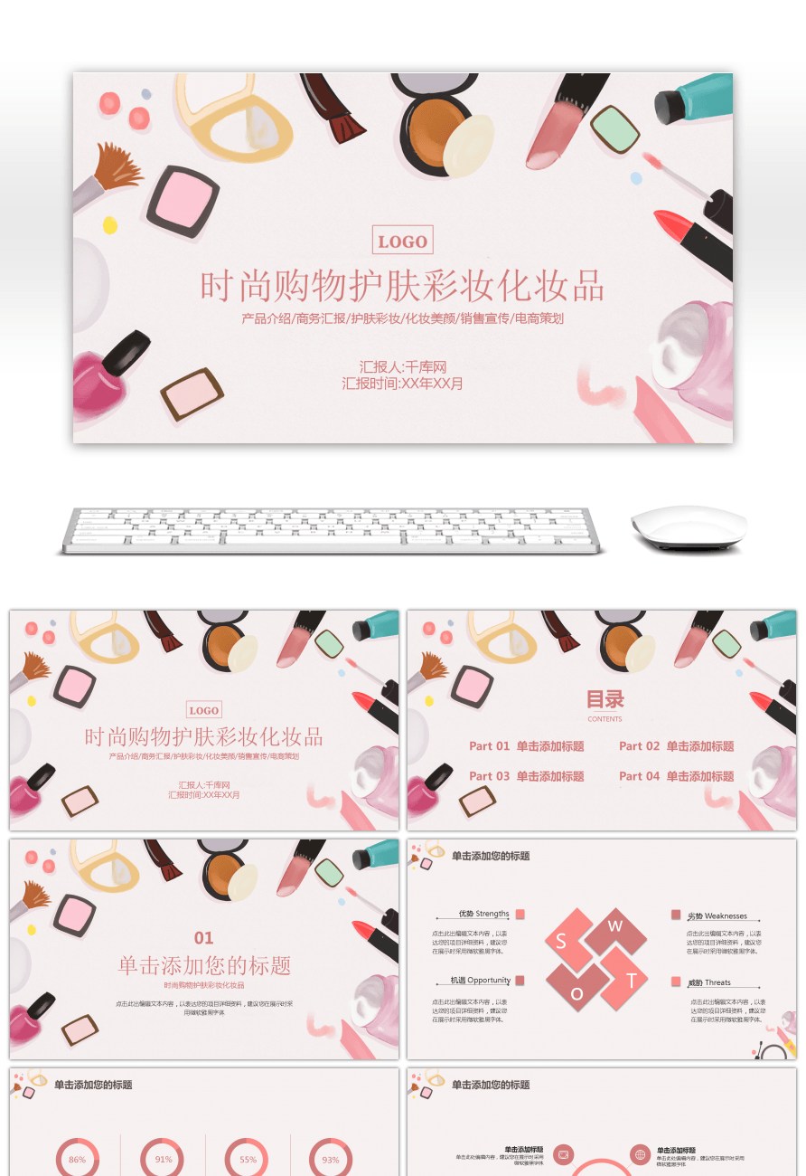 cosmetics business plan ppt
