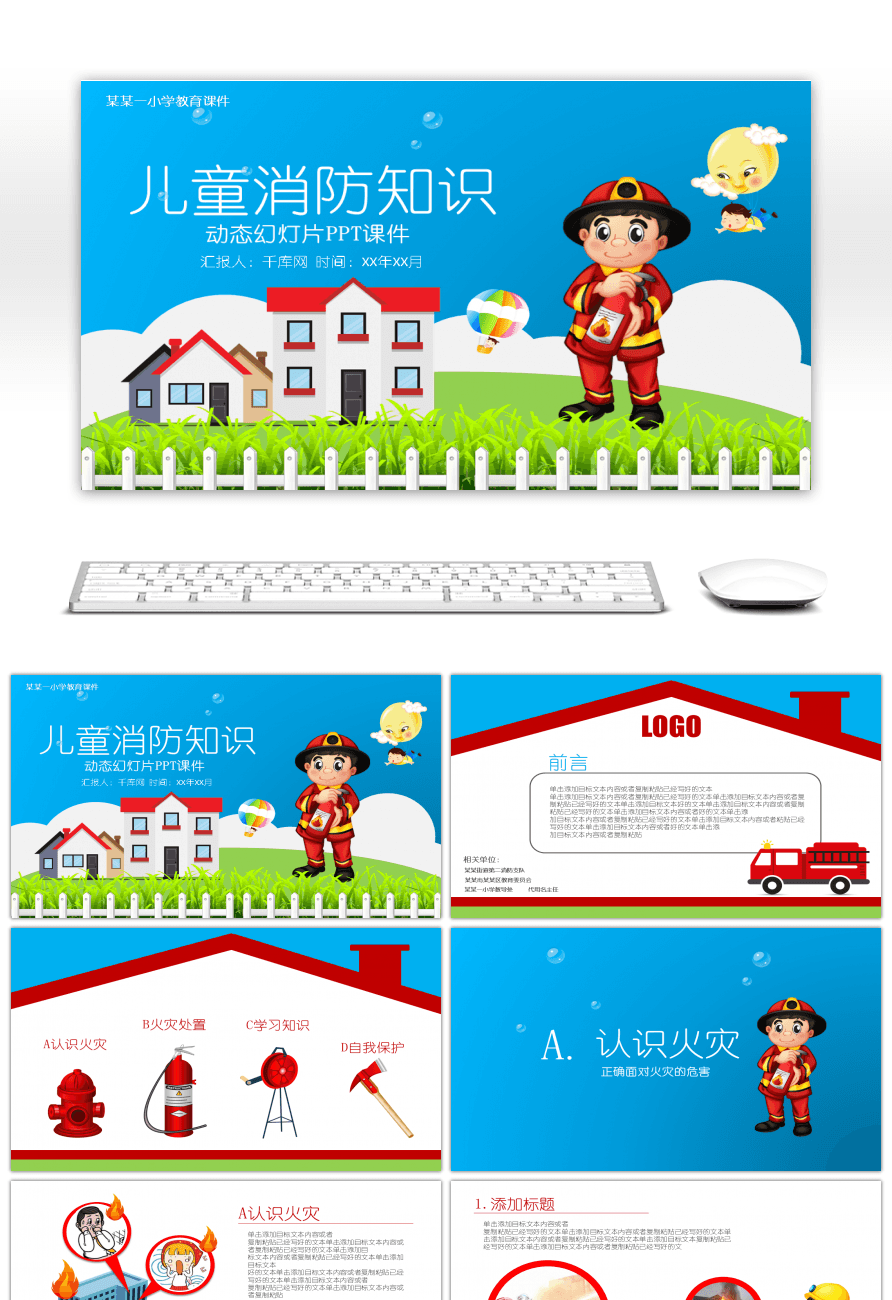 Awesome dynamic ppt template for childrens fire fighting knowledge dynamic ppt template for childrens fire fighting knowledge cartoon courseware toneelgroepblik Gallery