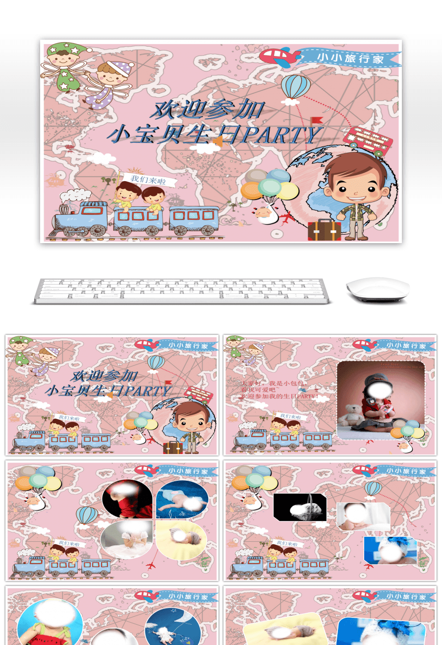 Awesome baby birthday party animation ppt template for unlimited baby birthday party animation ppt template toneelgroepblik Image collections