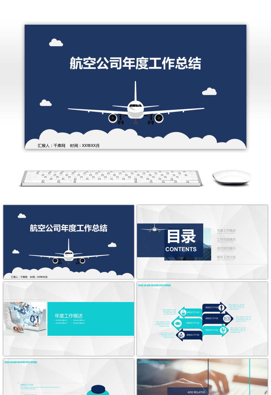 Awesome airline work summary report ppt template for unlimited airline work summary report ppt template toneelgroepblik Choice Image