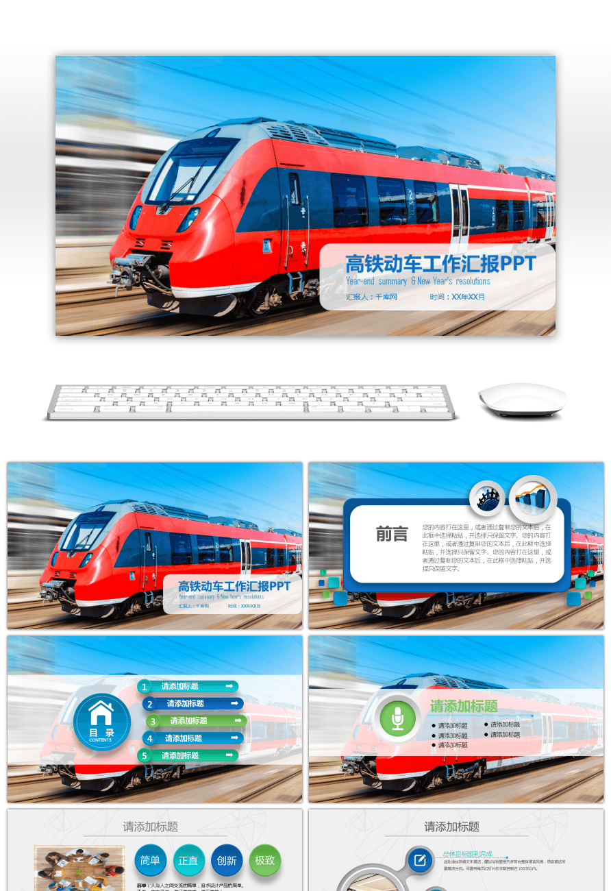 awesome ppt template for working report of high speed rail train for