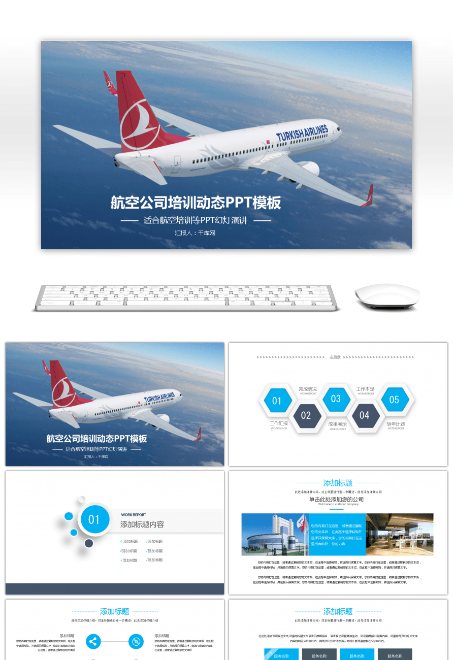 Airline ppt template free downloads airline powerpoint templates powerpoint template aviation choice image powerpoint airline ppt template free downloads toneelgroepblik Choice Image