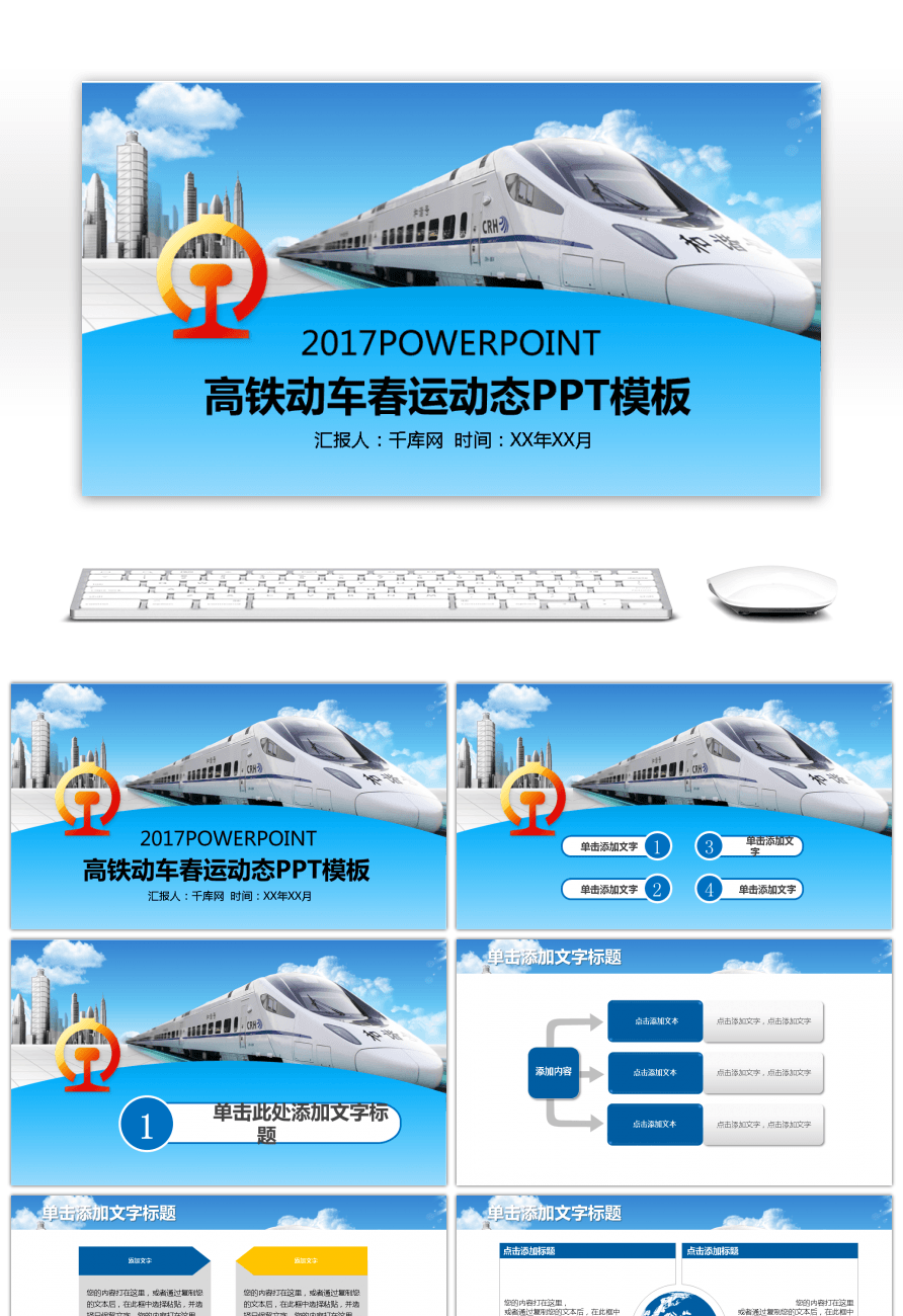 Awesome dynamic ppt template for high speed rail train railway in dynamic ppt template for high speed rail train railway in spring transportation toneelgroepblik Choice Image
