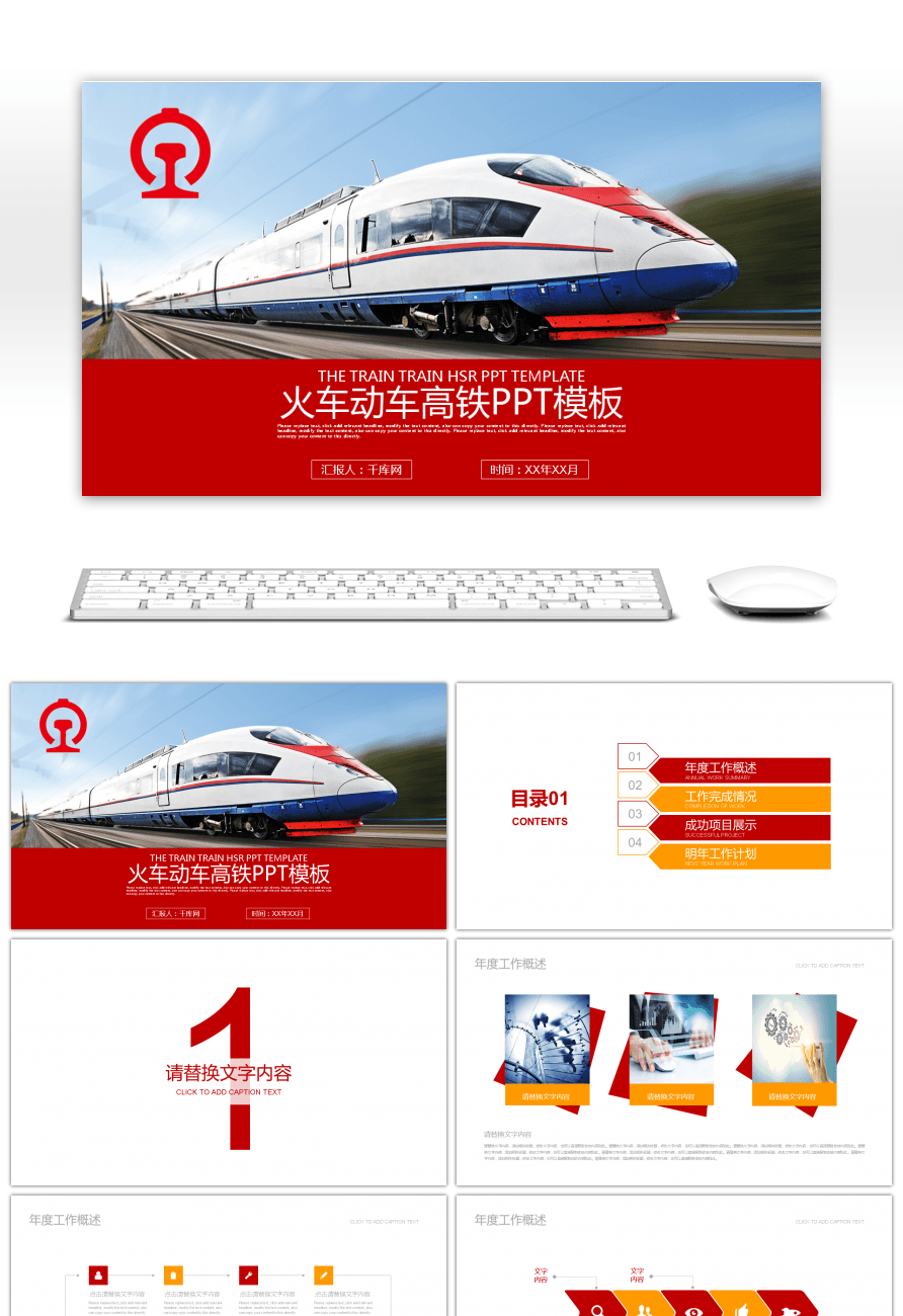 Awesome exercise ppt template for railway train train high speed exercise ppt template for railway train train high speed rail transport toneelgroepblik Images