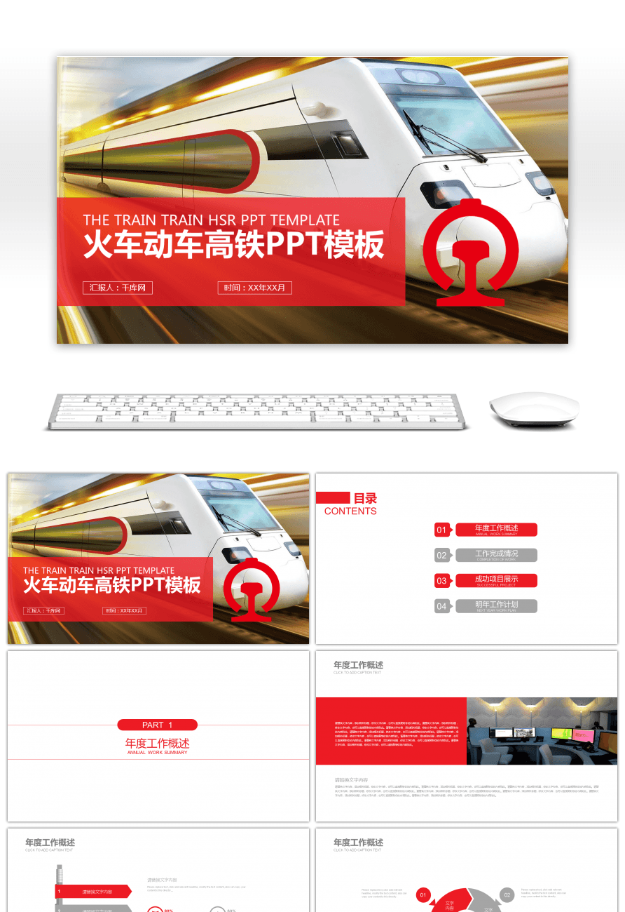 Awesome ppt template for high speed rail transport of red train for ppt template for high speed rail transport of red train toneelgroepblik Images