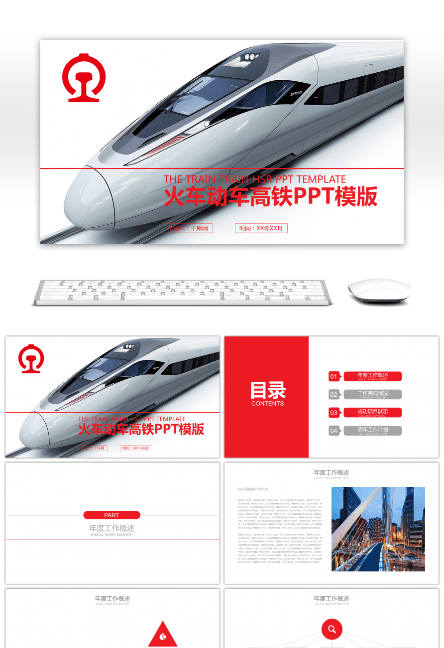 Awesome ppt template for railway high speed rail transport in red ppt template for railway high speed rail transport in red compact train toneelgroepblik Images