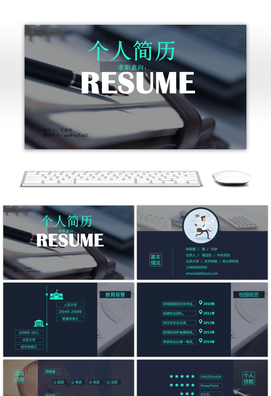 Awesome resume business black cool fuzzy utility ppt template for resume business black cool fuzzy utility ppt template toneelgroepblik Images