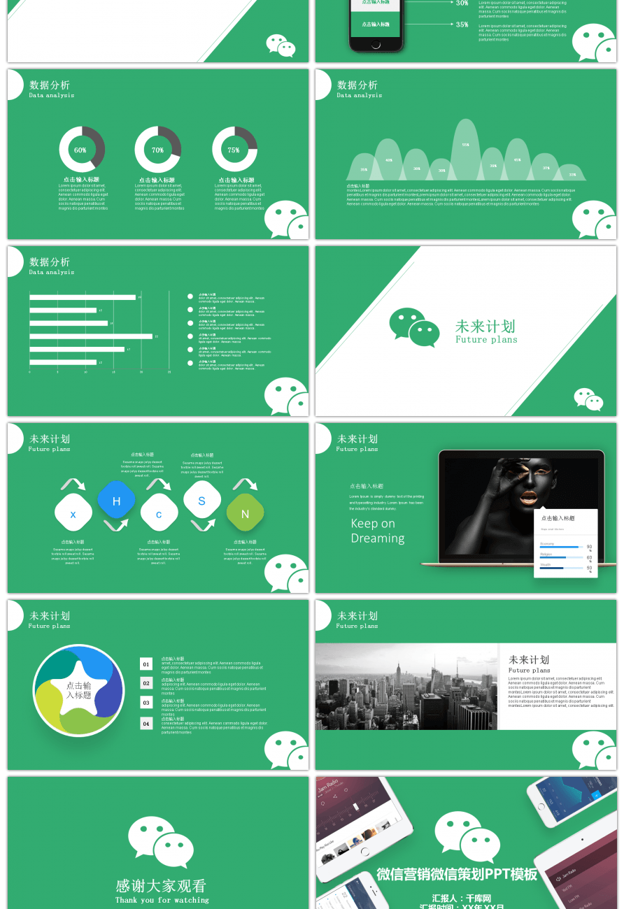 Awesome Wechat Marketing Wechat Planning Ppt Template For